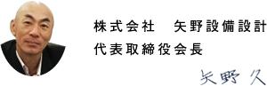代表取締役会長:矢野 久